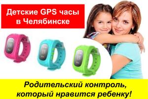 Детские GPS часы с доставкой в Челябинске