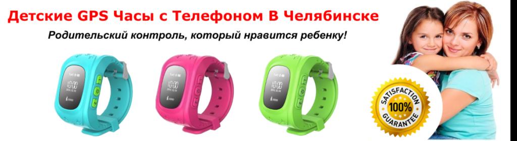 Детские GPS часы со встроенным телефоном в Челябинске