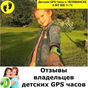 Отзыв владельца: детские GPS часы - просто находка для мамочек которые всегда переживают за своих деток в детском саду!
