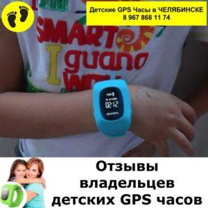 Отзыв владельца: детские GPS часы smart baby watch - это безопасность и спокойствие за наших детей!
