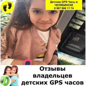 Отзыв владельцев: можно контролировать, где находится ребёнок, звонить и даже подслушивать о чем и с кем он разговаривает.