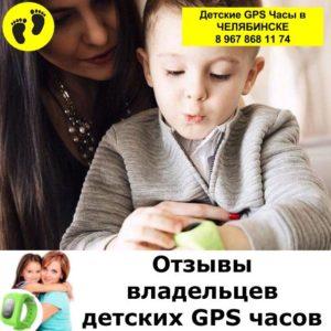 Отзыв владельца: и при желании ребенок сам сможет вам позвонить прямо с часов!! По-моему, здорово придумано!!!