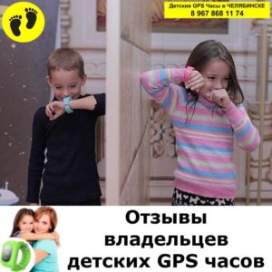 купить детские GPS ЧАСЫ в Челябинске