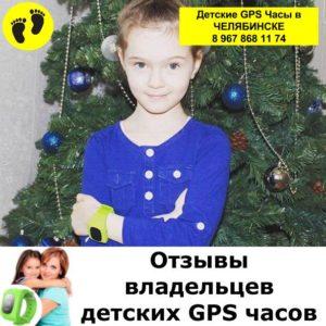 Отзыв владельцев: теперь мы никогда не потеряем ребенка в Торговом центре, потому что в телефоне есть функция GPS