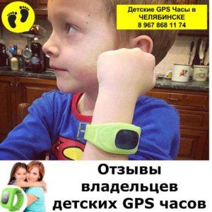 Отзыв владельцев: функция прослушки- вообще чума! Я отправляю сообщение на номер телефона часов Богдана, и через несколько секунд часы мне звонят, и я начинаю слышать, что происходит вокруг Богдана в саду.