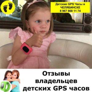 Отзыв владельцев: постоянно слышу в ТЦ, что потерялся ребёнок! Мне кажется это так страшно -потерять ребёнка!!! ?А если иметь такие часы, то поиски малыша ускорятся во много раз!