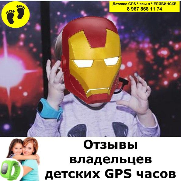 ОТЗЫВ ВЛАДЕЛЬЦЕВ детских GPS часов Q50 А вообще очень классная вещь. Так много функций и интересных штук. На них можно даже отследить беспокойный сон ребенка, представляете! Но больше всего мне конечно же нравится функция прослушки и GPS маячек.