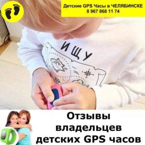 Отзыв детских GPS часах Smart Baby Watch Q50 от прекрасной мамы 5-х очаровательных детей.