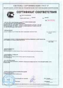 сертификат соответствия детских GPS часов Q50