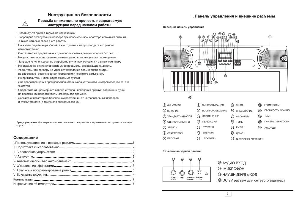 Инструкция синтезатор Гром-01